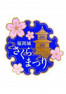 福岡城さくらまつりロゴ