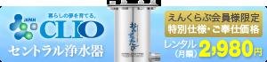 CLIOセントラル浄水器
