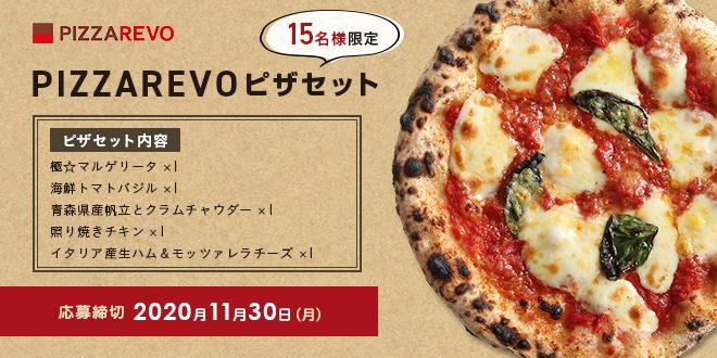 PIZZAREVO ピザセット 15名様