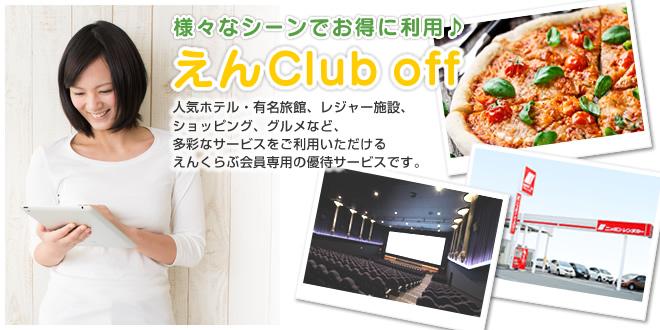 えん Club Off